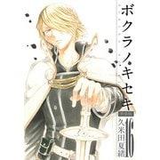 ボクラノキセキ 16 特装版(IDコミックス ZERO-SUMコミックス) [コミック]
