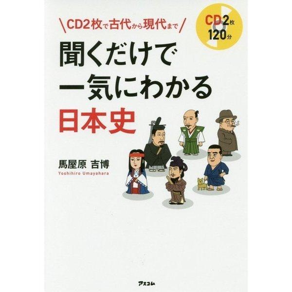 CD2枚で古代から現代まで 聞くだけで一気にわかる日本史 [単行本]