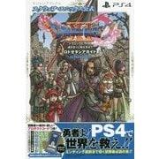 ドラゴンクエスト11過ぎ去りし時を求めてロトゼタシアガイド for Playstation4(Vジャンプブックス) [単行本]