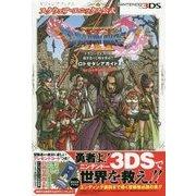 ドラゴンクエスト11過ぎ去りし時を求めてロトゼタシアガイド for Nintendo 3DS(Vジャンプブックス) [単行本]