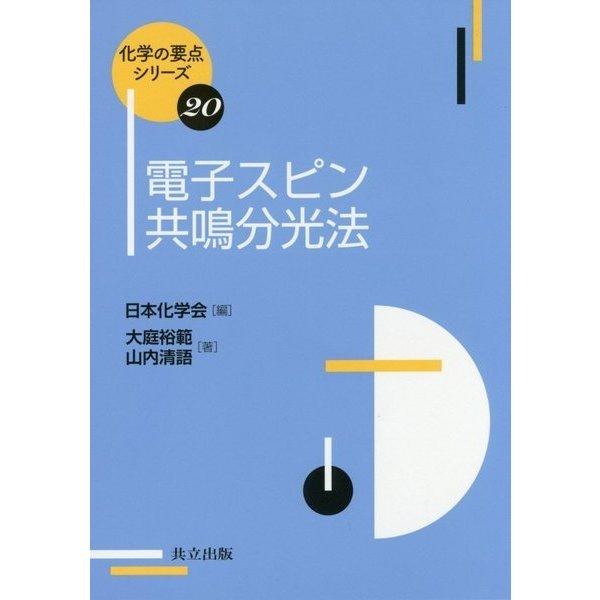 電子スピン共鳴分光法(化学の要点シリーズ〈20〉) [全集叢書]