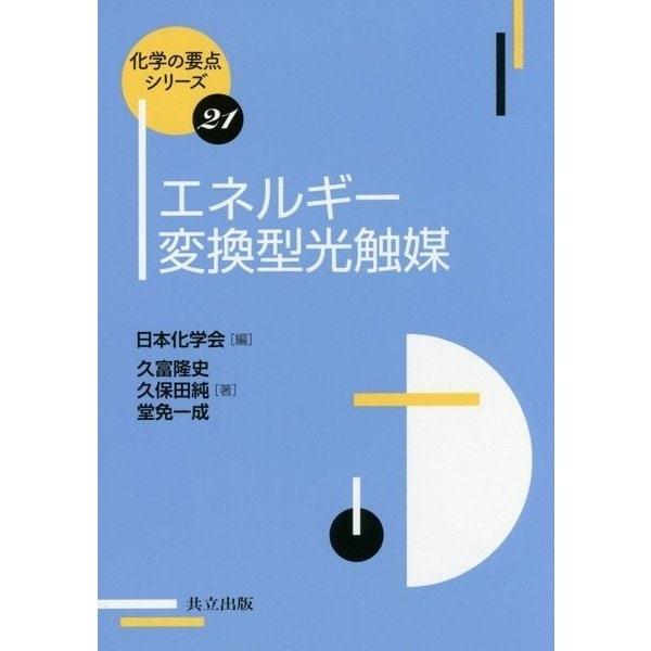 エネルギー変換型光触媒(化学の要点シリーズ〈21〉) [全集叢書]