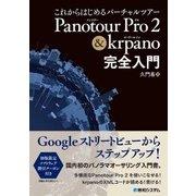 これからはじめるバーチャルツアー Panotour Pro 2&krpano完全入門 [単行本]