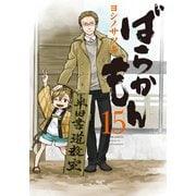 ばらかもん(15) (ガンガンコミックスONLINE) [コミック]