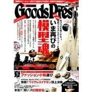Goods Press (グッズプレス) 2017年 07月号 [雑誌]