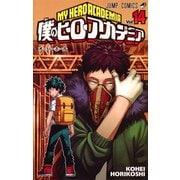 僕のヒーローアカデミア 14 (ジャンプコミックス) [コミック]