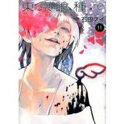 東京喰種トーキョーグール:re 11 (ヤングジャンプコミックス) [コミック]