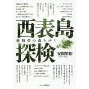 西表島探検-亜熱帯の森をゆく [単行本]