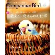 コンパニオンバード No.27-鳥たちと楽しく快適に暮らすための情報誌 [ムックその他]