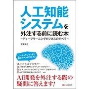 人工知能システムを外注する前に読む本-ディープラーニングビジネスのすべて [単行本]