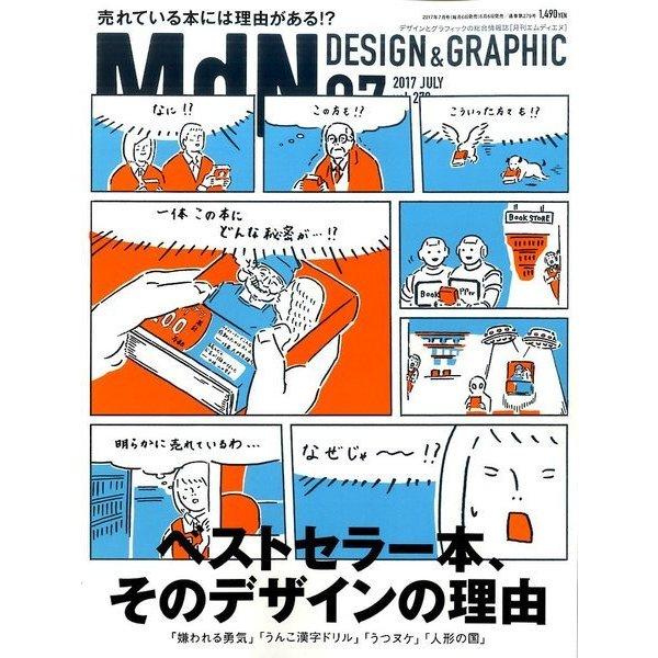 MdN (エムディーエヌ) 2017年 07月号 [雑誌]