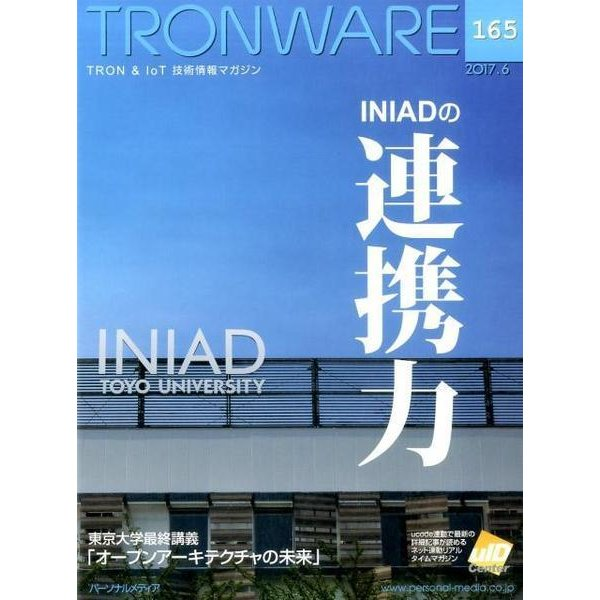 TRONWARE VOL.165(2017.6) [単行本]