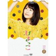 連続テレビ小説 ひよっこ 完全版 Blu-ray BOX2