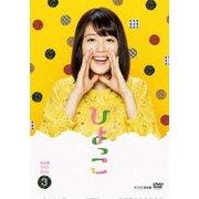 連続テレビ小説 ひよっこ 完全版 Blu-ray BOX3(セット数予定)