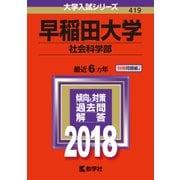 赤本419 早稲田大学(社会科学部) 2018年版 [全集叢書]