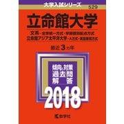 赤本529 立命館大学(文系-全学統一方式・~) 2018年 [全集叢書]