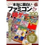本当に面白いファミコン神ゲー BEST 100 (M.B.MOOK) [ムックその他]