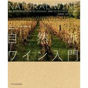 自然派ワイン入門 [単行本]
