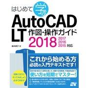 はじめて学ぶAutoCAD LT 作図・操作ガイド 2018/2017/2016/2015対応 [単行本]