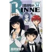 境界のRINNE 37(少年サンデーコミックス) [コミック]