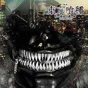 東京喰種 トーキョーグール オリジナル・サウンドトラック