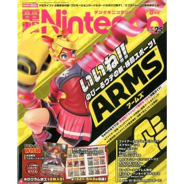 電撃Nintendo 2017年 08月号 [雑誌]