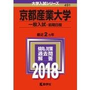 赤本491 京都産業大学(一般入試(前期日程)) 2018年版 [全集叢書]