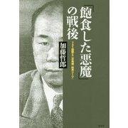 「飽食した悪魔」の戦後-731部隊と二木秀雄「政界ジープ」 [単行本]