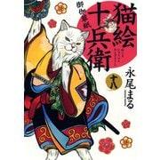 猫絵十兵衛御伽草紙 18(ねこぱんちコミックス) [コミック]