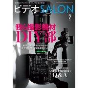 ビデオ SALON (サロン) 2017年 07月号 [雑誌]
