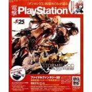 電撃 PlayStation (プレイステーション) 2017年 6/22号 [雑誌]