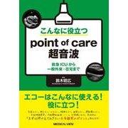 こんなに役立つpoint of care超音波―救急ICUから一般外来・在宅まで [単行本]