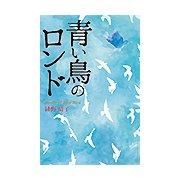 青い鳥のロンド [単行本]