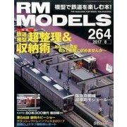 RM MODELS (アールエムモデルス) 2017年 08月号 [雑誌]