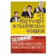 習近平が隠す本当は世界3位の中国経済 (講談社+α新書) [新書]