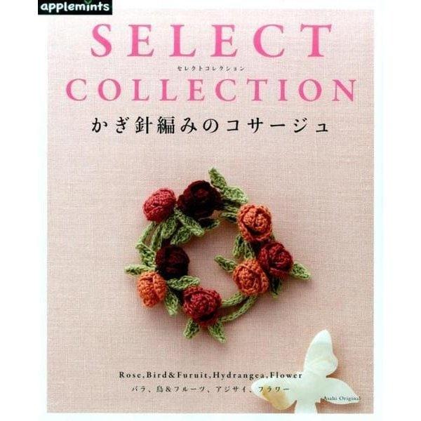 SELECT COLLECTION セレクトコレクション かぎ針編みのコサージュ (アサヒオリジナル) [ムック・その他]
