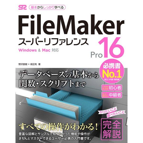 FileMaker Pro 16 スーパーリファレンス for Windows & Mac [単行本]