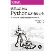 退屈なことはPythonにやらせよう―ノンプログラマーにもできる自動化処理プログラミング [単行本]