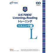 公式 TOEIC Listening & Reading トレーニング リスニング編 [単行本]