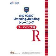 公式 TOEIC Listening & Reading トレーニング リーディング編 [単行本]