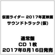 劇場版 仮面ライダーエグゼイド トゥルー・エンディング サウンドトラック