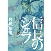 信長のシェフ(19) (芳文社コミックス) [コミック]