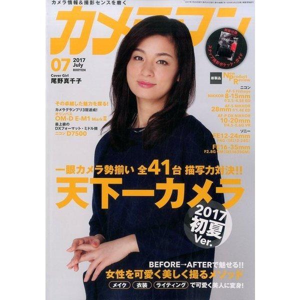 カメラマン 2017年 07月号 [雑誌]