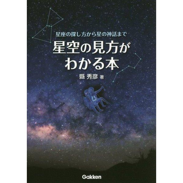 星空の見方がわかる本―星座の探し方から星の神話まで [単行本]