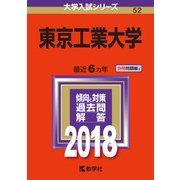 赤本52 東京工業大学 2018年版 [全集叢書]