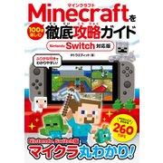 Minecraftを100倍楽しむ徹底攻略ガイド Nintendo Switch対応版 [単行本]