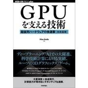GPUを支える技術 -超並列ハードウェアの快進撃[技術基礎] [単行本]