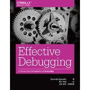 Effective Debugging-ソフトウェアとシステムをデバッグする66項目 [単行本]