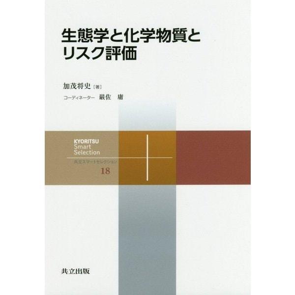 生態学と化学物質とリスク評価 (共立スマートセレクション<18>) [全集叢書]