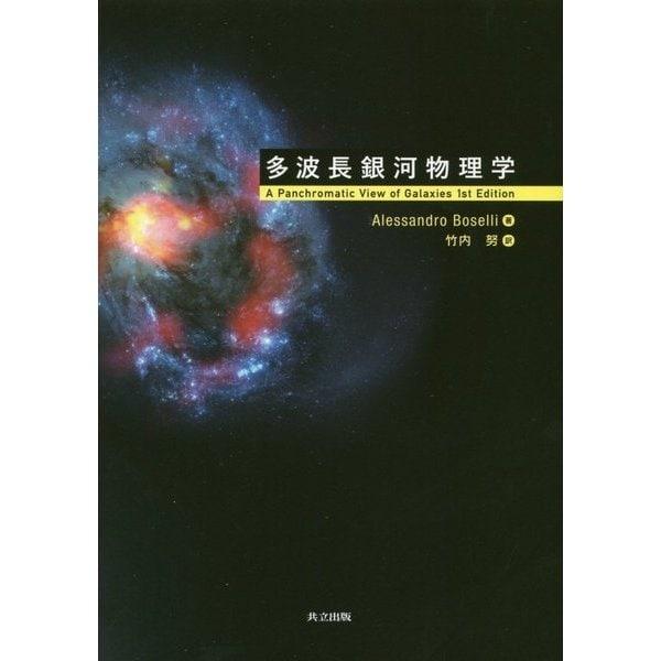 多波長銀河物理学 [単行本]